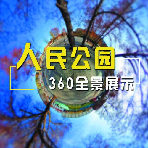 集寧區人民公園360全景展示