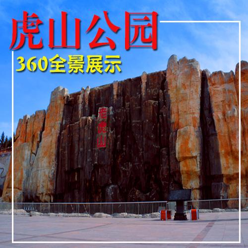 虎山公園全景展示