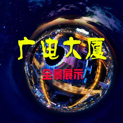廣電大廈 航拍夜景