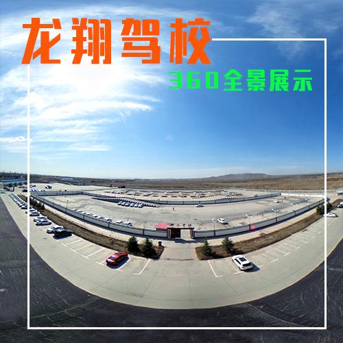 龍翔駕校360全景展示